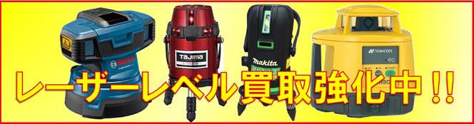 札幌電動工具の買取店プラクラ、レーザーレベル高価買取中