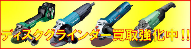 札幌電動工具買取店プラクラは、ディスクグラインダの買取強化中です!