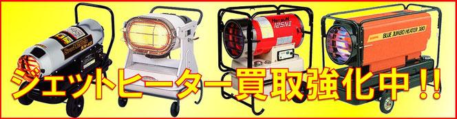 札幌の電動工具 ジェットヒーターの高価買取ならプラクラへお任せください♪