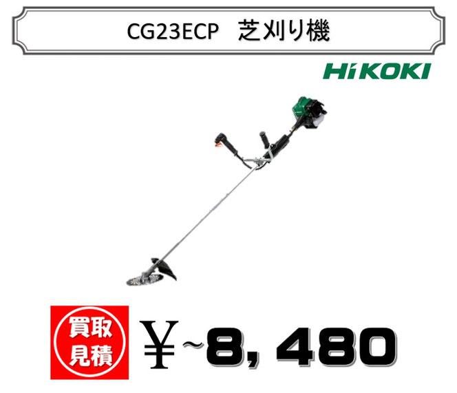 芝刈り機は需要が高くほとんどが高価買取です!