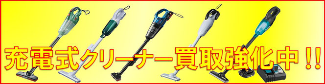 充電式クリーナーの買取は札幌電動工具ナンバー1買取店プラクラへ!