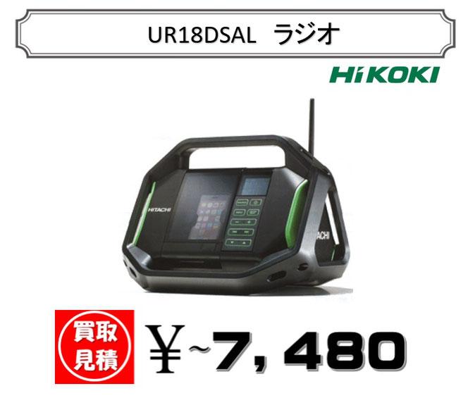札幌新品ラジオ買取参考例はこちらからご覧ください