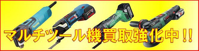 マルチツール買取は札幌電動工具買取店プラクラ♪
