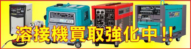 溶接機買取最強店、札幌電動工具買取店プラクラ!