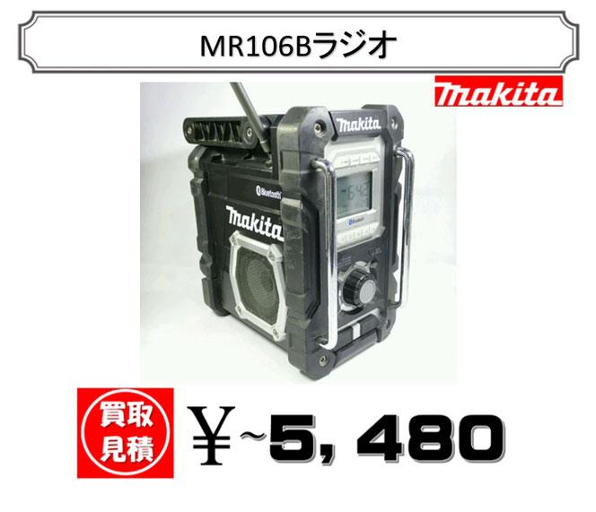 マキタ充電式ラジオ機の買取参考例になります!