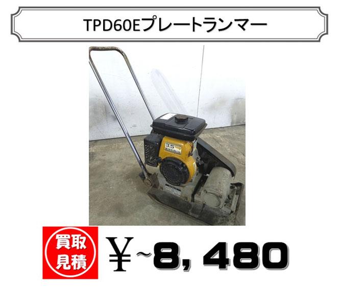 TPD60Eプレートランマー買取事例!