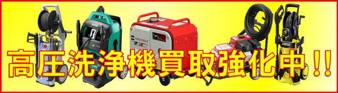 札幌で高圧洗浄機の買取といえばプラクラ♪電動工具買取強化中