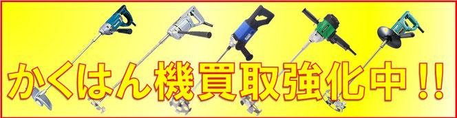 札幌電動工具買取店プラクラなら、かくはん機買取強化中
