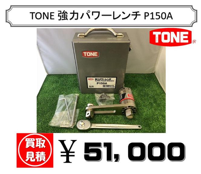 TONEの手工具買取といえばツールジャパンで決まり!