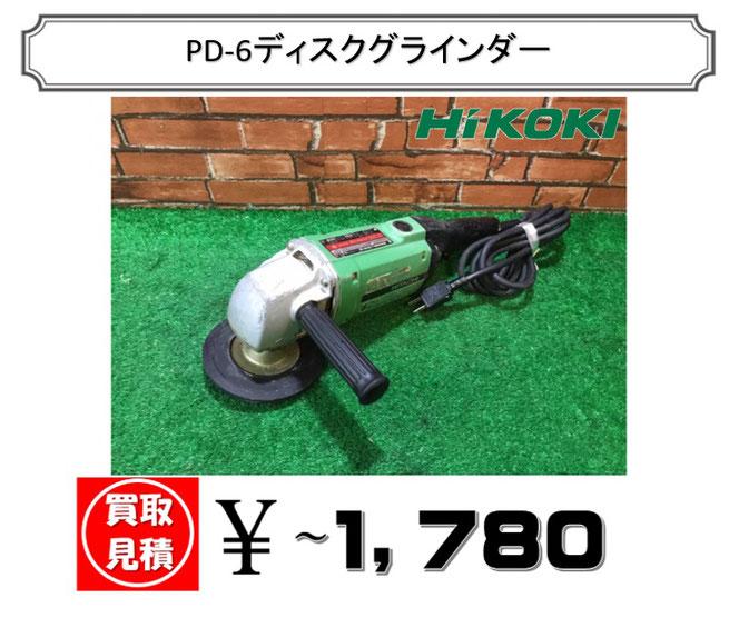札幌電動工具買取店プラクラでは中古ディスクグラインダーも買取しております!