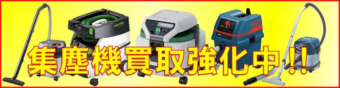 プラクラ、電動工具買取店 集塵機買取強化中