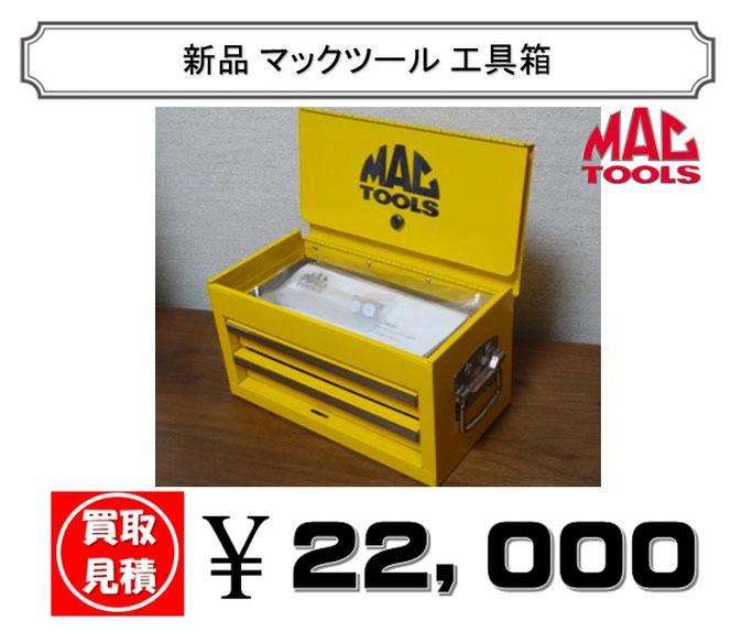 新品マックツールの工具箱買取参考例になります☆