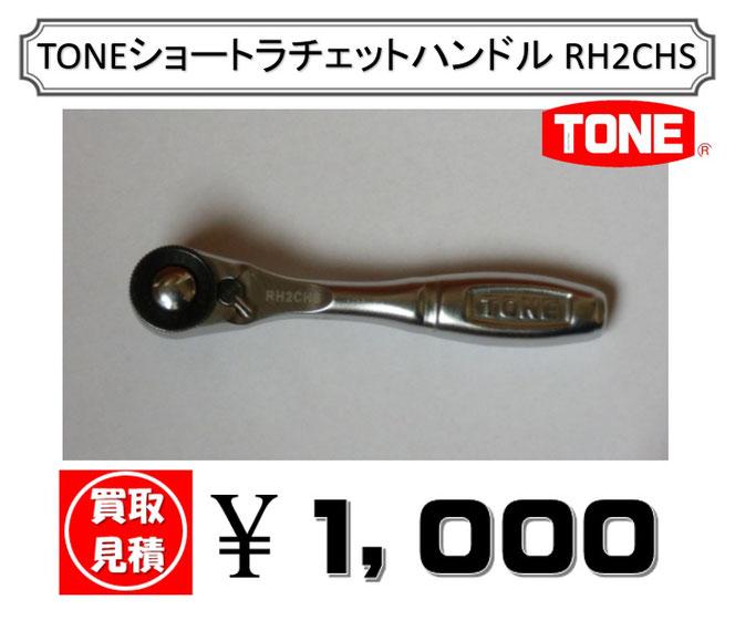 TONEのショートラチェットの買取事例★