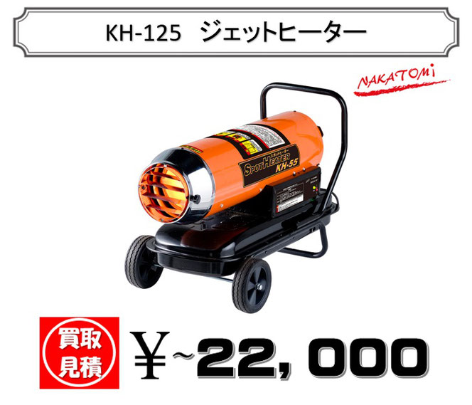 札幌新品ジェットヒーターの買取参考例をご用意いたしました!