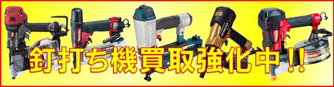 札幌電動工具買取店!プラクラなら釘打ち機高価買取中!