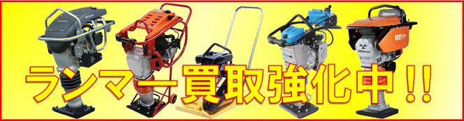 札幌電動工具、建設機械の買取ならプラクラへ♪ランマー買取強化中