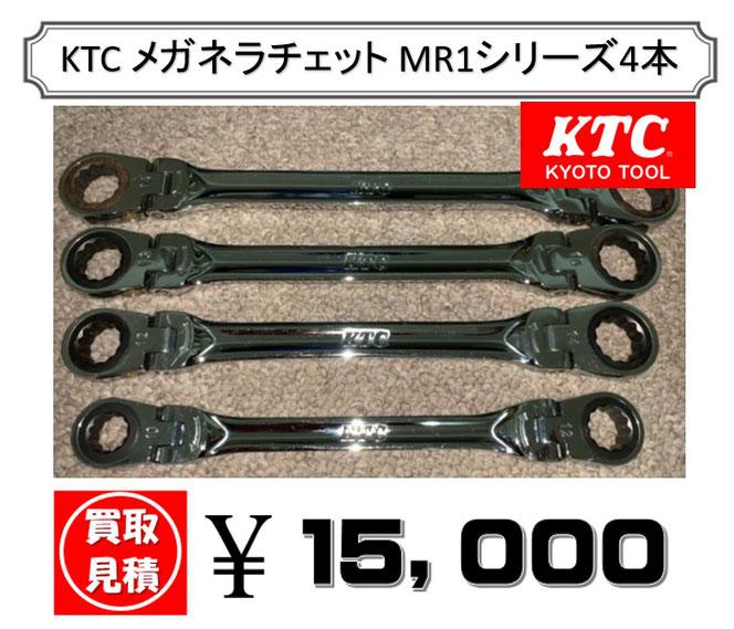 KTCのメガネラチェット買取事例★