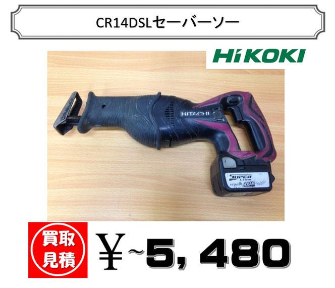 中古のセーバーソー買取は札幌電動工具買取プラクラへ是非!