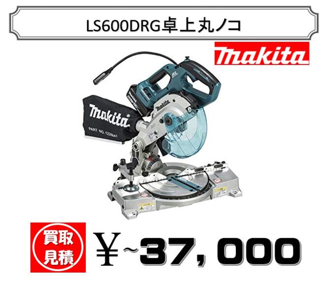 札幌スライド丸ノコ買取はプラクラへお問い合わせください!