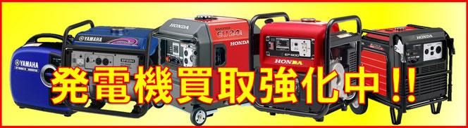 札幌電動工具買取店プラクラ、発電機高価買取
