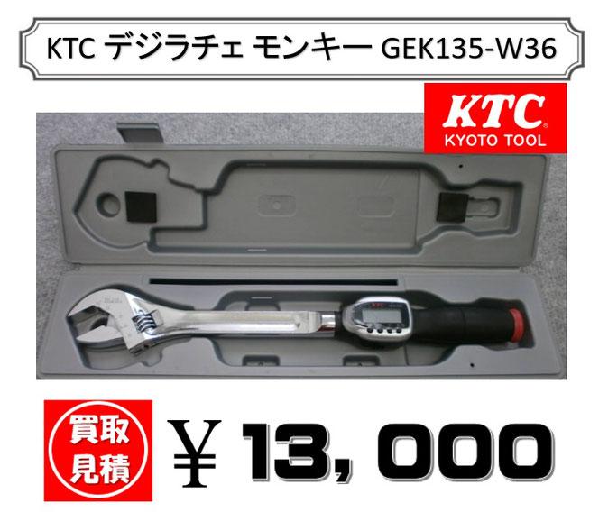 大人気KTCのデジラチェ買取いたしました!