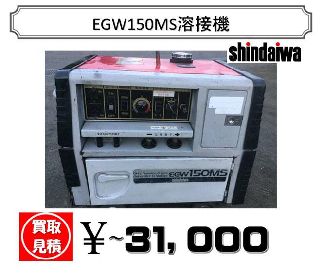 シンダイワの中古溶接機の買取事例になります!