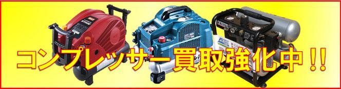 コンプレッサーの買取強化中 札幌電動工具買取店プラクラへ♪
