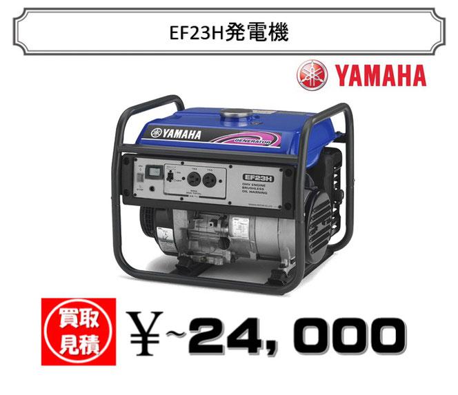 札幌ヤマハ発電機買取といえばプラクラです!