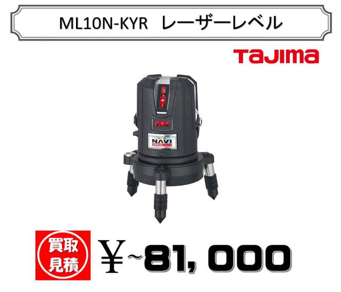 札幌新品レーザー墨出し器の買取参考例をご用意いたしました♪