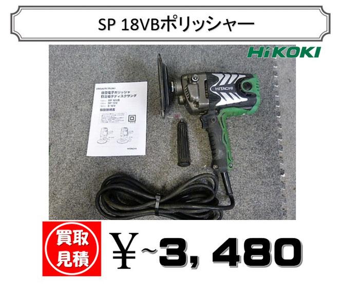 札幌電動工具買取プラクラでは中古ポリッシャーの買取を行っております!