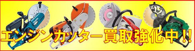 エンジンカッターの買取は札幌電動工具買取店プラクラへお任せください!