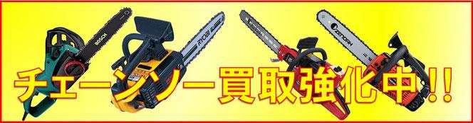 札幌電動工具チェーンソーの買取はプラクラへ