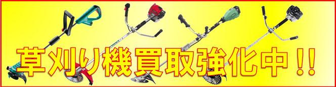 札幌電動工具高価買取店プラクラでは芝刈り機の買取強化中。