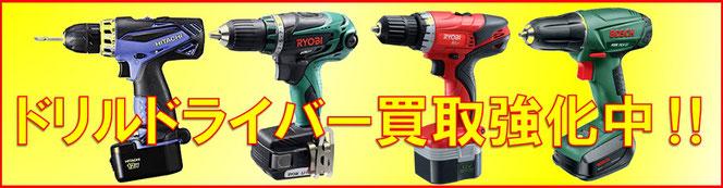 札幌電動工具買取店プラクラ、ドリルドライバーの買取強化