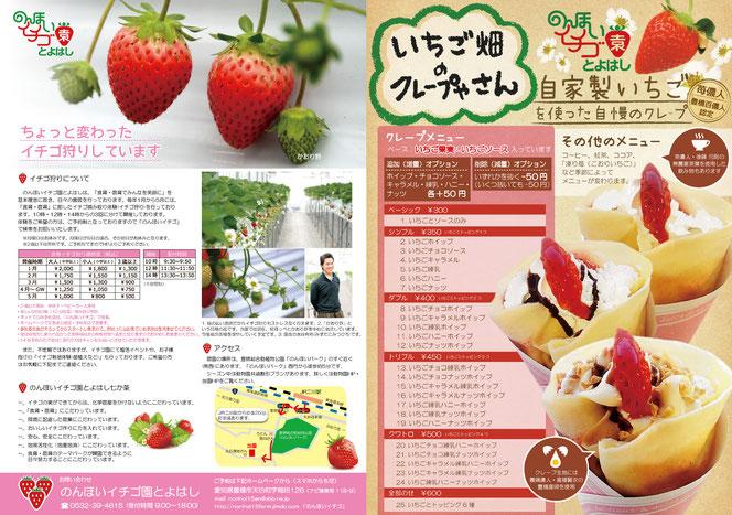 食育イチゴ狩り・クレープチラシ