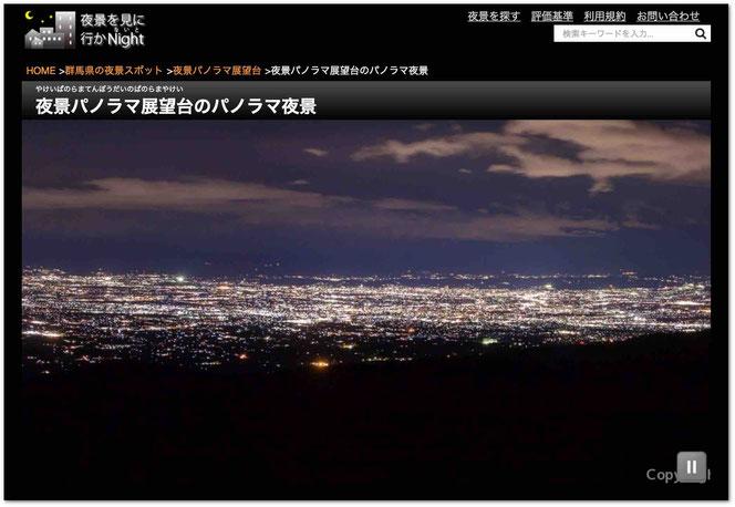 赤城南面 夜景パノラマ展望台 パノラマ夜景