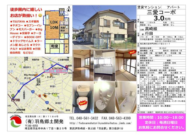 埼玉県行田市門井町二丁目1LDKアパート3.2万円