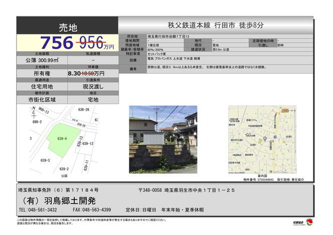 販売図面_行田市谷郷1丁目13(639-4)