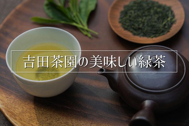 緑茶, 日本茶, 煎茶, 美味しい, さしま茶, ほくめい, いずみ, はるみどり
