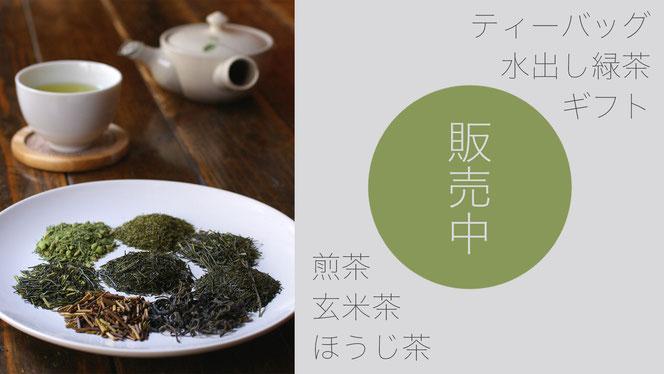 緑茶, さしま茶, 猿島茶, 美味しい, 通販, お取り寄せ, 茶園, 産地直送