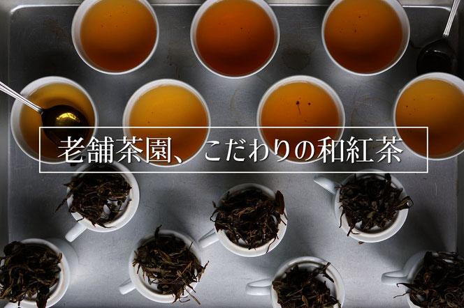 和紅茶, 美味しい, 通販, お取り寄せ, 茶園, 産地直送, いずみの和紅茶