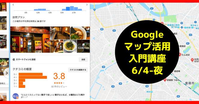 Googleマップ入門講座