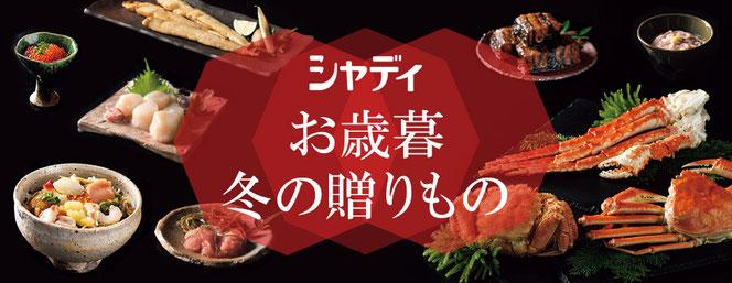 お歳暮ギフトは、サラダ館山王店・ハセベギフトにおまかせ!早期ご予約承り中!