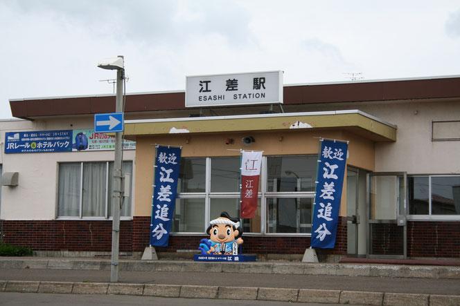 JR江差線 廃線前の江差駅
