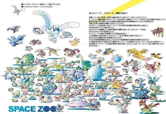 キャラクター イラストレーター ゲーム イラスト 宇宙 未来 変な生き物 ドラゴン スペースシップ