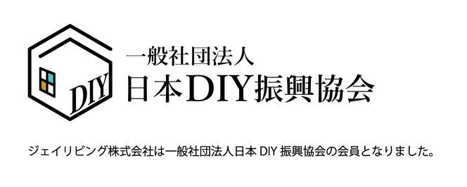 一般社団法人日本DIY振興協会