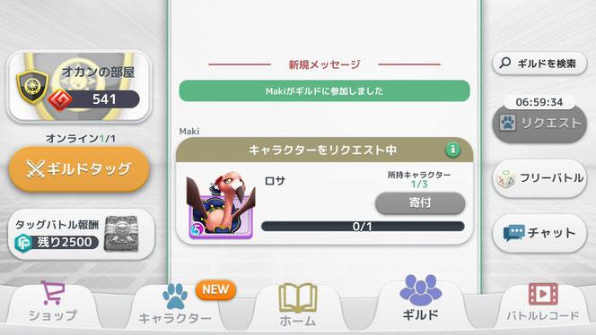 Makiさんのギルドの画像