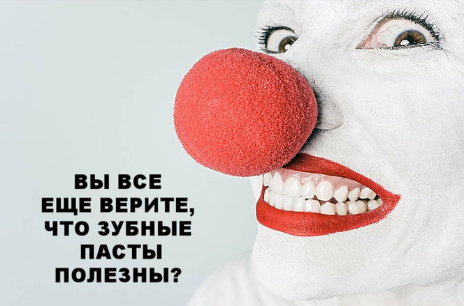 Вред от зубных паст - Планета Ом www.om-planet.com