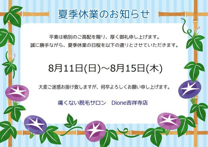 痛くない吉祥寺の脱毛サロン Dione吉祥寺店 夏季休業のお知らせ