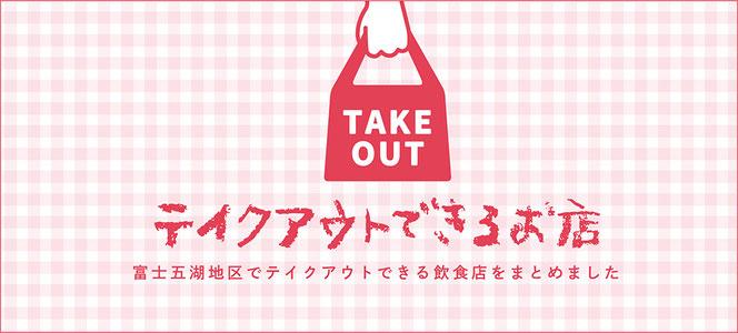 富士五湖でテイクアウトできるお店